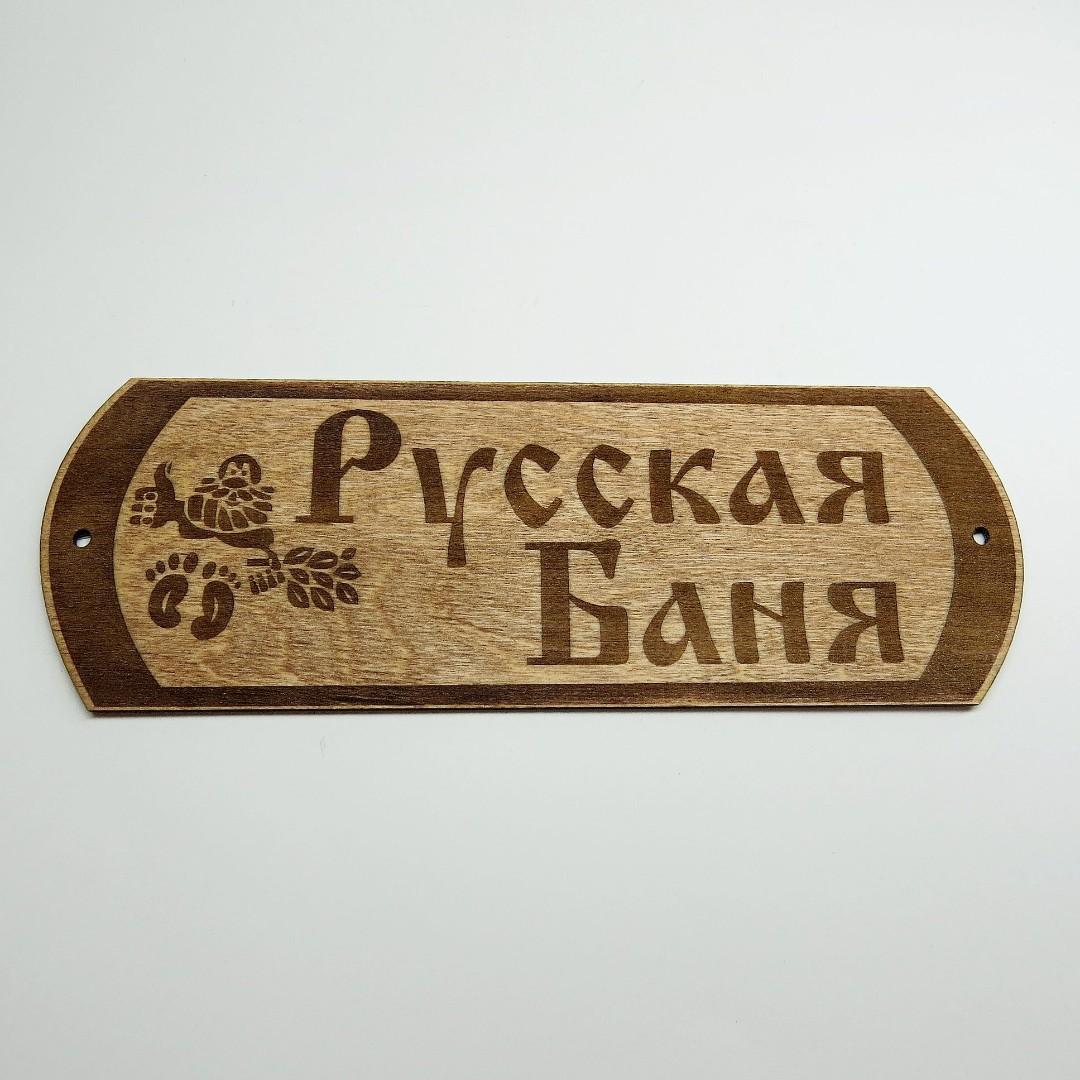 Вывеска для бани